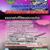 แนวข้อสอบ กลุ่มตำแหน่งการเงิน กองบัญชาการกองทัพไทย