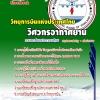 แนวข้อสอบ วิศวกรอากาศยาน (รหัสตำแหน่งที่ 02) วิทยุการบินแห่งประเทศไทย
