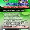 แนวข้อสอบ กลุ่มตำแหน่งคอมพิวเตอร์ กองบัญชาการกองทัพไทย