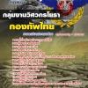 แนวข้อสอบ กลุ่มงานวิศวกรโยธา กองบัญชาการกองทัพไทย NEW