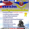 แนวข้อสอบ พลสารวัตร กองบัญชาการกองทัพไทย