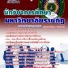 หนังสือ+MP3 นักวิชาการศึกษา มหาลัยวิทยาลัยราชภัฏ