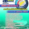หนังสือสอบ นักวิจัย (Electronics) สถาบันเทคโนโลยีป้องกันประเทศ