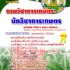 หนังสือสอบ กรมวิชาการเกษตร ตำแหน่ง นักวิชาการเกษตร