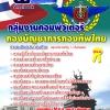 แนวข้อสอบ กลุ่มงานคอมพิวเตอร์ กองบัญชาการกองทัพไทย NEW