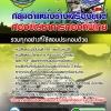 แนวข้อสอบ กลุ่มตำแหน่งช่างเครื่องยนต์ กองบัญชาการกองทัพไทย