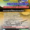 แนวข้อสอบ กลุ่มตำแหน่งช่างโยธา กองบัญชาการกองทัพไทย