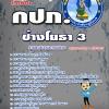 หนังสือ+MP3 ช่างโยธา 3 กปภ.