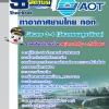 แนวข้อสอบ วิศวกร 3-4 (วิศวกรรมสุขาภิบาล) บริษัทการท่าอากาศยานไทย ทอท AOT