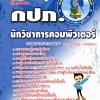 หนังสือ นักวิชาการคอมพิวเตอร์ 4 (ฮาร์ดแวร์เครือข่าย) การประปาส่วนภูมิภาค (กปภ)