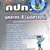 หนังสือสอบ บุคลากร 4 (นิติศาสตร์) การประปาส่วนภูมิภาค (กปภ)