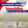 หนังสือสอบ พนักงานไปรษณีย์ (ก่อสร้าง) ไปรษณีย์ไทย