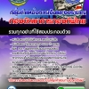 แนวข้อสอบ กลุ่มตำแหน่งการเงินและงบประมาณ กองบัญชาการกองทัพไทย