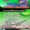 แนวข้อสอบ กลุ่มตำแหน่งพลขับรถ กองบัญชาการกองทัพไทย