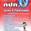 หนังสือสอบ วิศวกร 4 (ไฟฟ้าวัดคุม) การประปาส่วนภูมิภาค (กปภ)