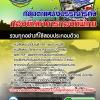 แนวข้อสอบ กลุ่มตำแหน่งบรรณารักษ์ กองบัญชาการกองทัพไทย