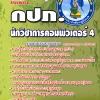 หนังสือ+MP3 ตำแหน่ง นักวิชาการคอมพิวเตอร์ 4 กปภ.