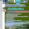 แนวข้อสอบ เจ้าหน้าที่สุขาภิบาล บริษัทการท่าอากาศยานไทย ทอท AOT