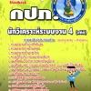 หนังสือ+MP3 นักวิเคราะห์ระบบงาน 4 (สถิติ) กปภ.