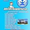 หนังสือ+MP3 สภาการพยาบาล