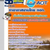 คู่มือสอบ เจ้าหน้าที่ตรวจอาวุธและวัตถุอันตราย บริษัท ท่าอากาศยานไทย ทอท AOT