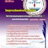 แนวข้อสอบ วิศวกรแบบแผนและควบคุมการก่อสร้าง (รหัสตำแหน่งที่ 04) วิทยุการบินแห่งประเทศไทย