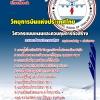 แนวข้อสอบ วิศวกรแบบแผนและควบคุมการก่อสร้าง (รหัสตำแหน่งที่ 03) วิทยุการบินแห่งประเทศไทย