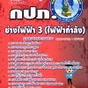 หนังสือ+MP3 ช่างไฟฟ้า 3 กปภ.