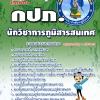 หนังสือสอบ นักวิชาการภูมิสารสนเทศ 4 การประปาส่วนภูมิภาค (กปภ)