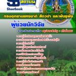 แนวข้อสอบผู้ช่วยนักวิจัย กรมอุทยานแห่งชาติ สัตว์ป่า และพันธุ์พืช (ตลุยโจทย์แนวข้อสอบ)