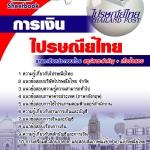 หนังสือสอบ การเงิน ไปรษณีย์ไทย