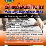 แนวข้อสอบตำแหน่งพนักงาน สำนักงานการบินพลเรือนแห่งประเทศไทย