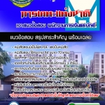 แนวข้อสอบพนักงานการเงินและบัญชี การเคหะแห่งชาติ 2561