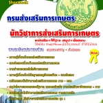 หนังสือ+Mp3 นักวิชาการส่งเสริมการเกษตร กรมส่งเสริมการเกษตร