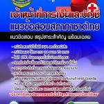 แนวข้อสอบเจ้าหน้าที่การเงินและบัญชี สภากาชาดไทย