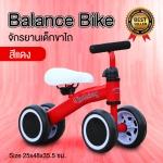 จักรยานขาไถ (สีแดง)