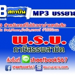 P002 - พรบ.ภาษีสรรพสามิต
