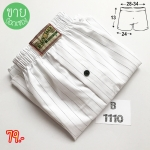 บ๊อกเซอร์ชายสีขาว กางเกงในบ๊อกเซอร์ชายสีขาว