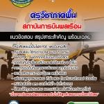 แนวข้อสอบครูวิชาภาคพื้น สถาบันการบินพลเรือน