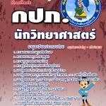 หนังสือสอบ นักวิทยาศาสตร์ 4 การประปาส่วนภูมิภาค