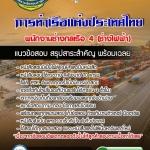 แนวข้อสอบพนักงานช่างกลเรือ 4 (ช่างไฟฟ้า) การท่าเรือแห่งประเทศไทย