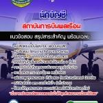 แนวข้อสอบนักบัญชี สถาบันการบินพลเรือน