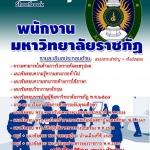 หนังสือ+MP3 พนักงาน มหาลัยวิทยาลัยราชภัฏ