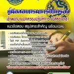 แนวข้อสอบเจ้าพนักงานปกครองปฏิบัติการ (ปลัดอำเภอ) กรมการปกครอง 2561