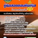 แนวข้อสอบข้าราชการสัญญาบัตร กองทัพเรือ 2561