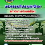 แนวข้อสอบนักวิชาการกิจการนักศึกษา สถาบันการบินพลเรือน