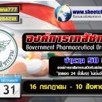 เปิดสอบ องค์การเภสัชกรรม 16 กรกฎาคม - 10 สิงหาคม 2561