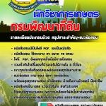 #แนวข้อสอบ นักวิชาการเกษตร กรมพัฒนาที่ดิน [[PDF.]]