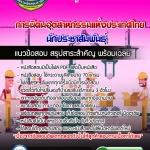 แนวข้อสอบนักประชาสัมพันธุ์ การนิคมอุตสาหกรรมแห่งประเทศไทย