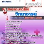 คู่มือสอบ วิทยาจารย์ สภากาชาดไทย